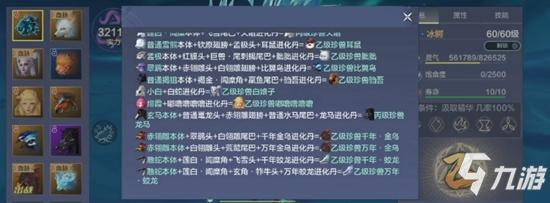 妄想山海全新进化兽蛟龙 蛟龙进化丹材料一览