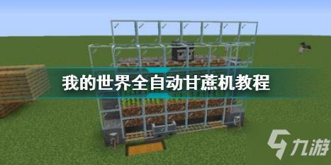 我的世界全自动甘蔗机怎么做 我的世界全自动甘蔗机教程