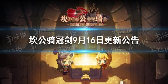 《坎公骑冠剑》9月16日更新公告 新英雄贝丝登场