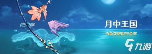 原神月光鳍怎么钓 原神特殊的鱼月光鳍钓鱼技巧