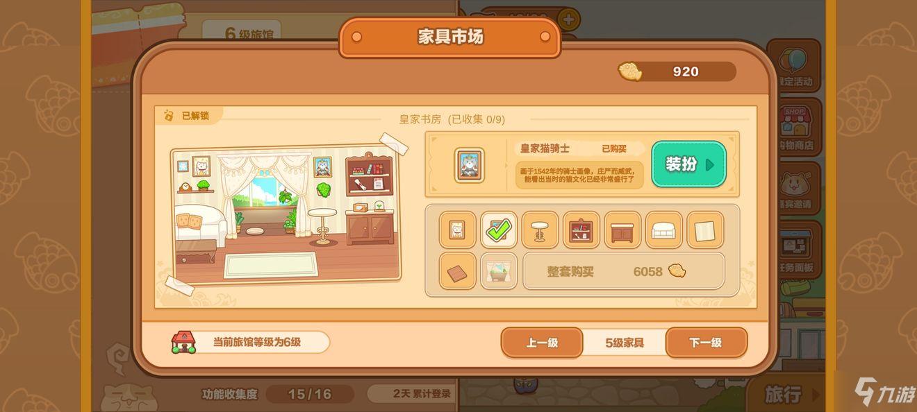 猫旅馆物语家具怎么换