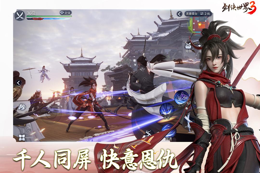 剑侠世界3截图3