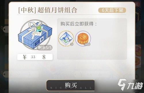 《光与夜之恋》2021中秋节活动