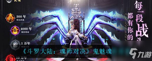 斗罗大陆魂师对决鬼魅魂骨推荐 具体介绍
