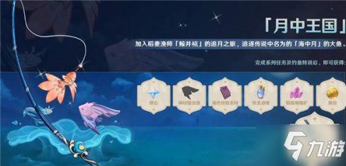 原神月光鳍有什么用 钓鱼活动海中月/月光鳍钓鱼技巧