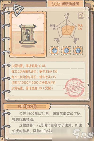 最强蜗牛2021中秋节活动怎么玩?中秋节活动资源获取指南