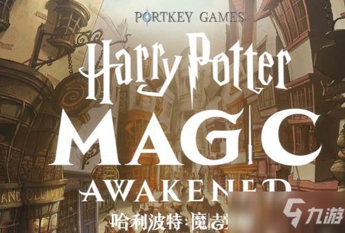 《哈利波特魔法觉醒》中低分段双排玩法攻略