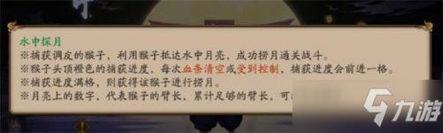 《阴阳师》水中探月阵容选择推荐