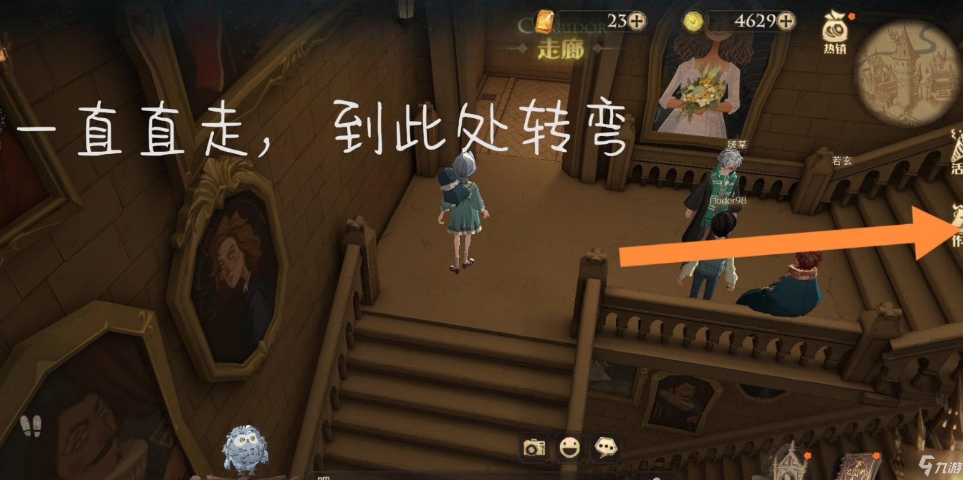哈利波特魔法觉醒会移动的楼梯在哪