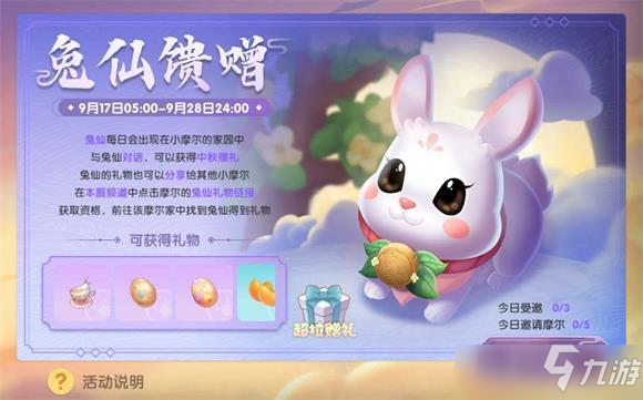 摩尔庄园手游中秋节活动兔仙位置攻略