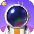 宇航员星空冒险加速器