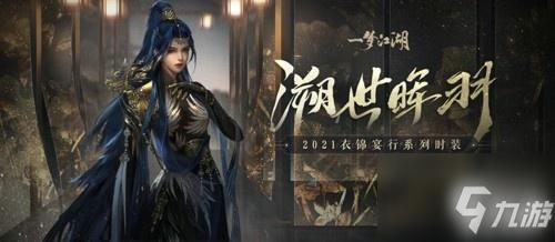 """《一梦江湖》稀世时装""""溯世晖羽""""绝美登场! 华裳秋宴"""