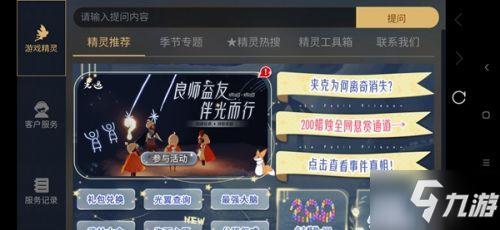 光遇中秋节小精灵猜灯谜怎么玩 中秋节灯谜活动介绍