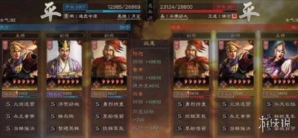 《三国志战略版》SP周瑜陆逊程普阵容推荐 SP周瑜社稷弓战法搭配