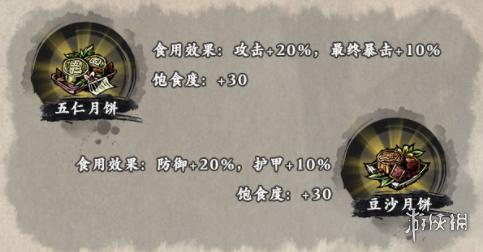 《影之刃3》灯谜答案分享 2021中秋灯谜答案是什么
