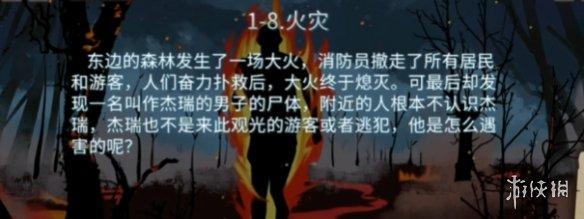 《你已经猜到结局了吗》1-8火灾攻略 1-8火灾答案剧情