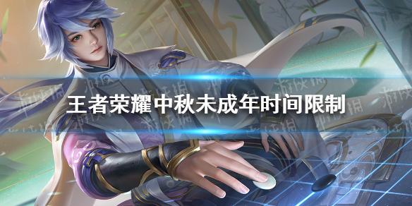 《<a id='link_pop' class='keyword-tag' href='https://www.9game.cn/wzry/'>王者荣耀</a>》未成年中秋时间限制 未成年9月18日可以玩游戏吗