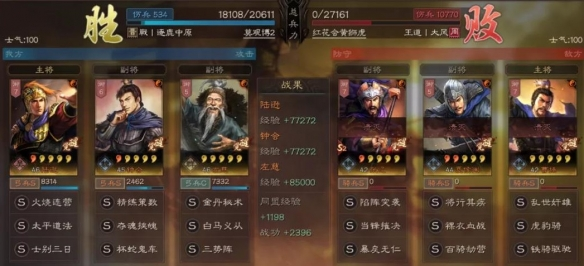 《三国志战略版》三势钟会阵容推荐 陆逊钟会三势战法搭配攻略