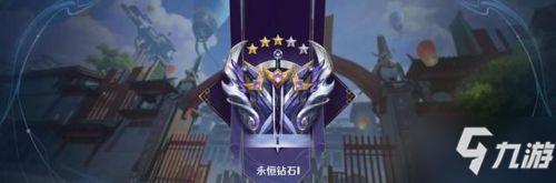 王者荣耀新赛季s25开始时间 s25赛季什么时候开始更新