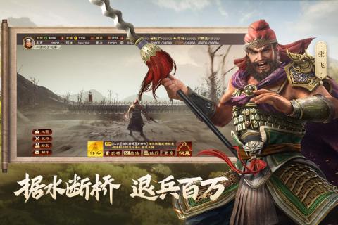 三国志·战略版游戏截图3