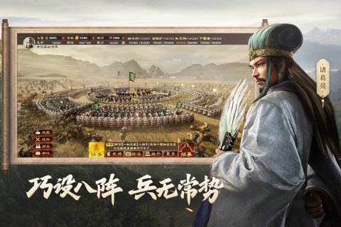 三国志·战略版游戏截图2