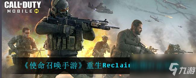《使命召唤手游》重生Reclaim地图打法攻略