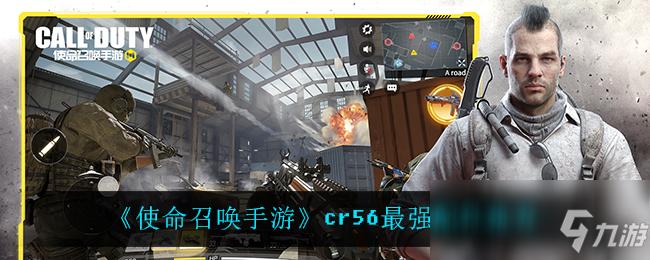 《使命召唤手游》cr56最强配件推荐