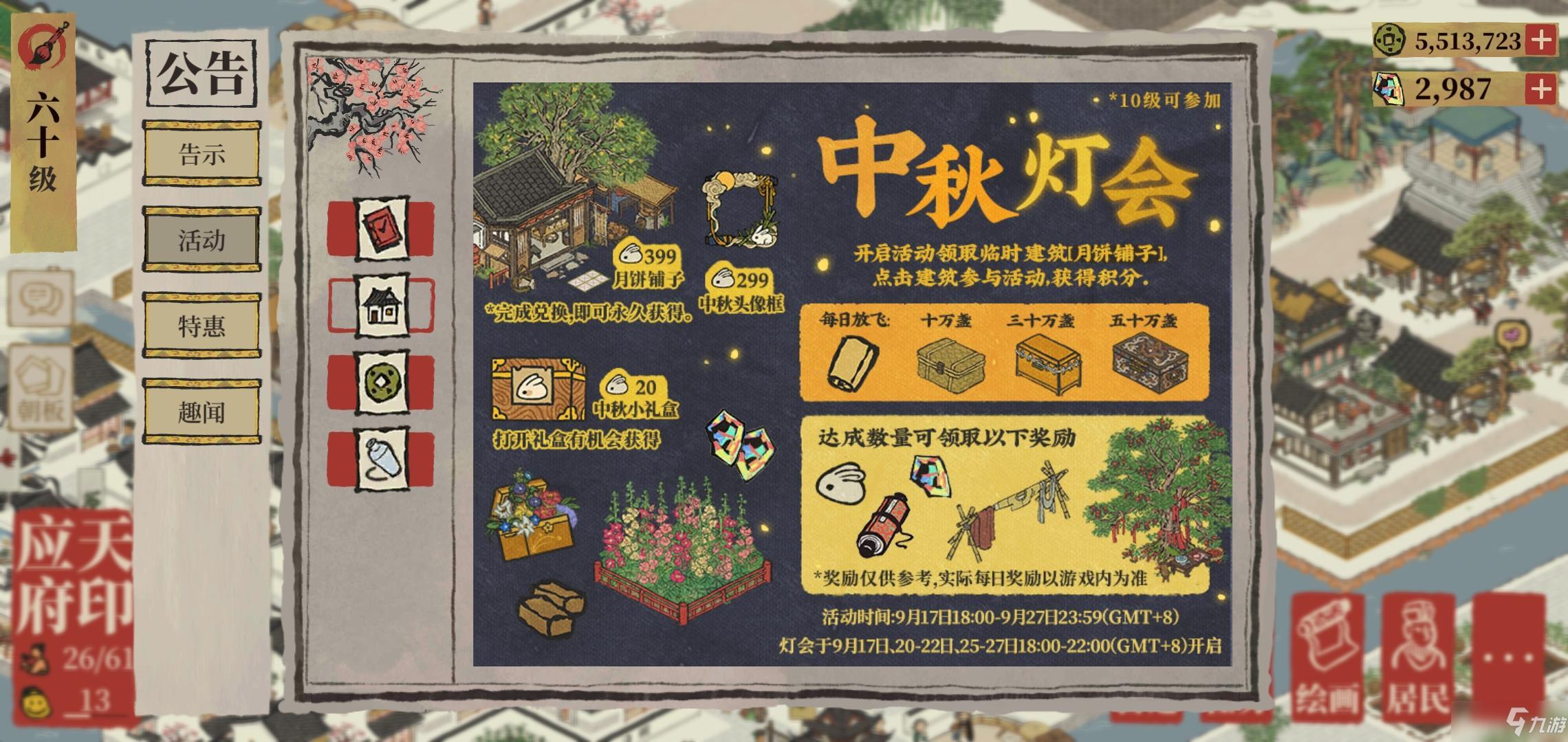 《江南百景图》月饼铺子获取方法分享