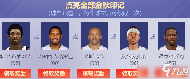 NBA2KOL巨星五选二活动