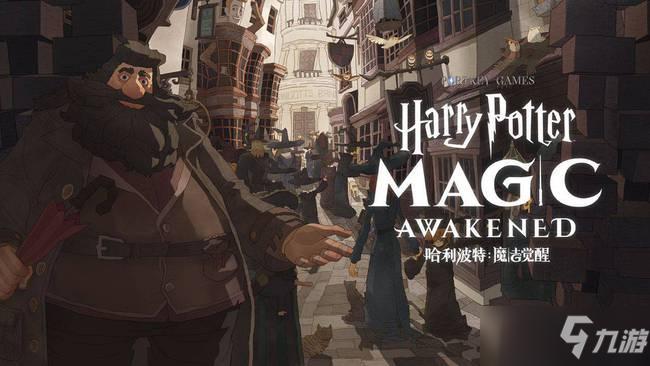 《哈利波特魔法覺醒》中秋活動彩蛋