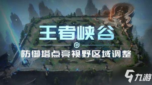 王者荣耀9月23日更新:打野野区改版/游走装备改动/装备平衡调整