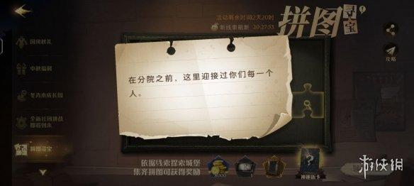 《哈利波特》拼图寻宝9.23 9月23日拼图寻宝攻略
