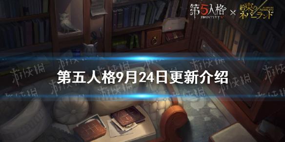 《第五人格》更新9月24日 約定的夢幻島第二彈聯動開啟
