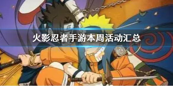 《火影忍者手遊》本周活動匯總 忍法帖第六賽季開啟