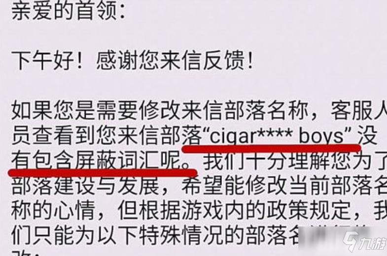 <a id='link_pop' class='keyword-tag' href='https://www.9game.cn/coc/'>部落冲突</a>账号名称如果被屏蔽了该怎么办呢?可以免费改名字
