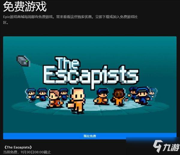 Epic喜加一!监狱沙盒《脱逃者》免费领 活动截止30号
