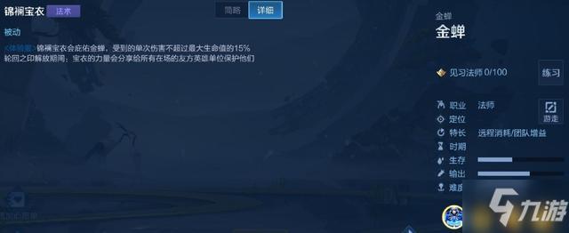 王者荣耀金蝉技能全爆料 金蝉技能介绍详解