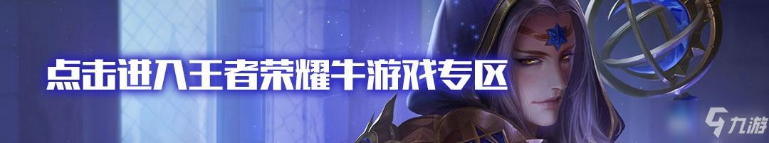 《王者荣耀》新英雄金蝉正式服上线时间介绍