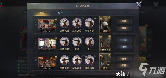 《率土之滨》吴步阵容推荐 吴步阵容怎么搭配