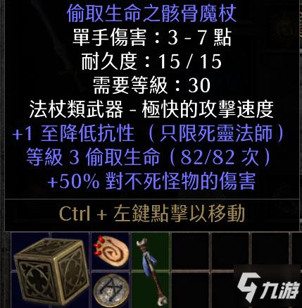 暗黑破坏神2重制版好用聚气武器推荐 传送杖怎么样