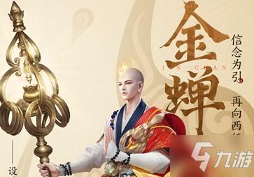 王者荣耀金蝉强度分析介绍