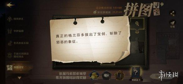 《哈利波特》拼图寻宝9.26攻略 拼图寻宝第二期第五天