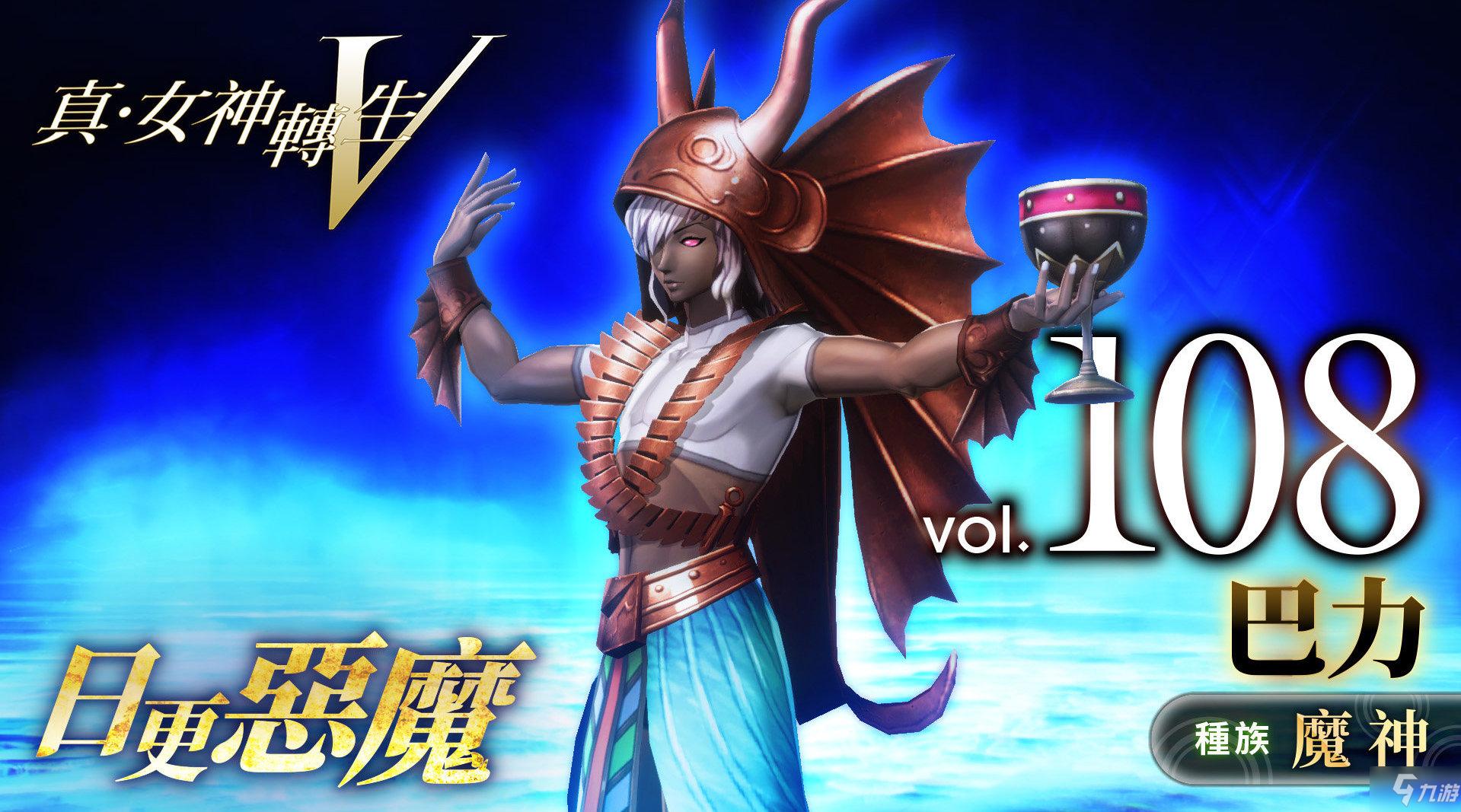 《真女神转生5》恶魔介绍 巴力是西闪米人的丰饶之神