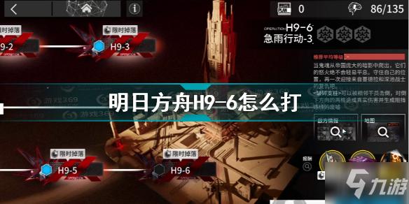 明日方舟H9-6怎么打 明日方舟H9-6挂机打法攻略