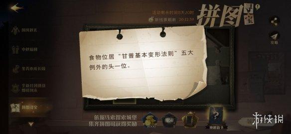 《哈利波特》拼图寻宝9.27 哈利波特第二期第六天