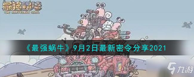 《最强蜗牛》9月2日密令介绍