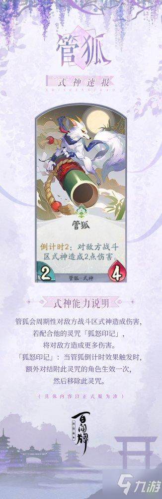 百闻牌《繁花入梦》新式神管狐曝光 卡牌情报抢先看!
