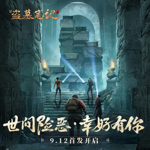 《新盗墓笔记》手游定档9月12日公测!