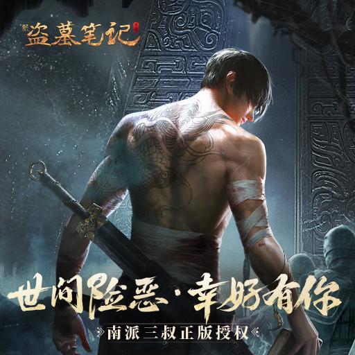 《新盗墓笔记》9月12日定档福利(第一波)